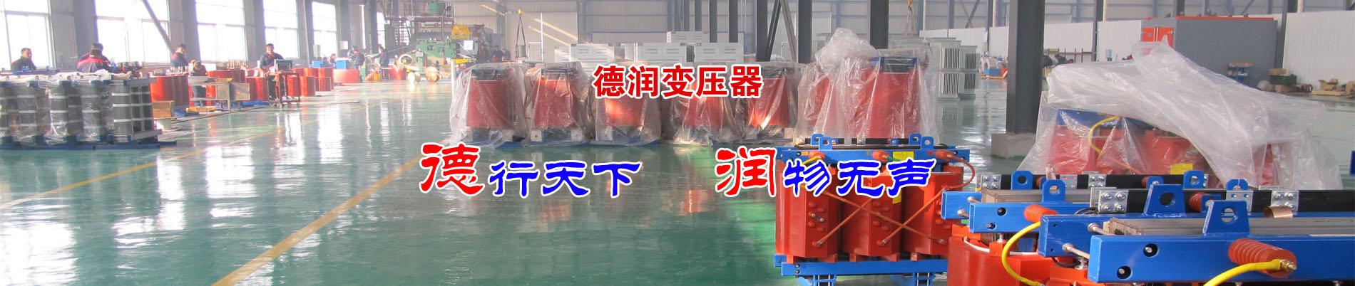 淮北干式变压器厂