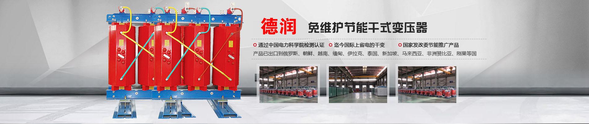 淮北干式变压器厂家